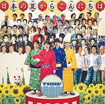 「日本の夏からこんにちは」(SMAR、AMAZONサイトより)