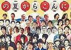 TUBE「日本の夏からこんにちは」 集まれなかった2020年の記録