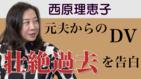 「夫に捨てられ、憎しみと怒りが...」女性の嘆きに高須院長はこう答えた