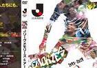 レオナルド、ドゥンガ、中田英寿... Jリーグを彩ったスターが躍動する希少映像のDVD