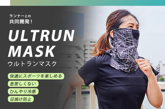 現役ランナーならではのアイデアを盛り込んだフェイスマスク