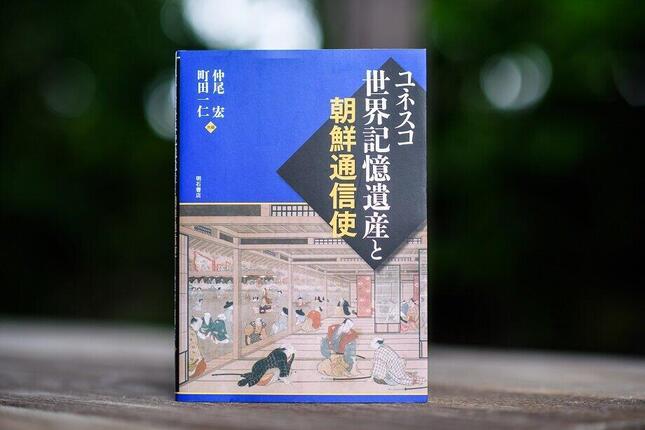 2016年度の助成受贈者として、『ユネスコ世界記憶遺産と朝鮮通信使』(明石書店)を元下関市立歴史博物館館長の町田一仁氏と共著を出版した