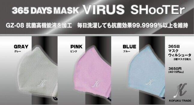 2年間洗い続けて着用できる「365日マスク・ウィルシュータ」