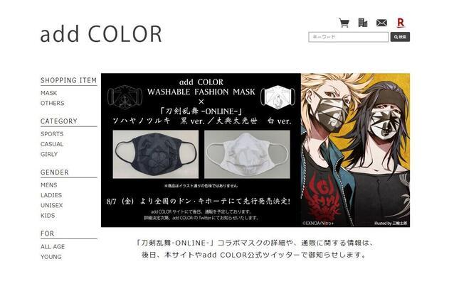 画像は「add COLOR」公式サイトのスクリーンショット