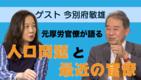 子どもが減り続ける日本 西原理恵子が元厚労官僚にぶつけるリアル