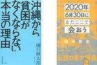 沖縄、日本の閉塞は「世代交代」で変わりうる