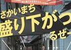 小樽の商店街「盛り下がってるぜーっ」 訪問客激減「自虐ポスター」に込めた願い