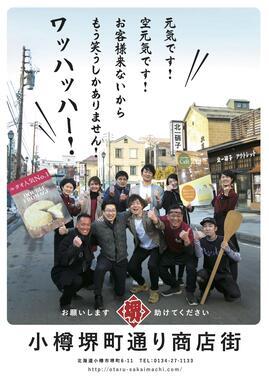 小樽堺町通り商店街が作成した、ユーモア溢れるポスター