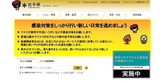 画像は岩手県の公式サイトのスクリーンショット