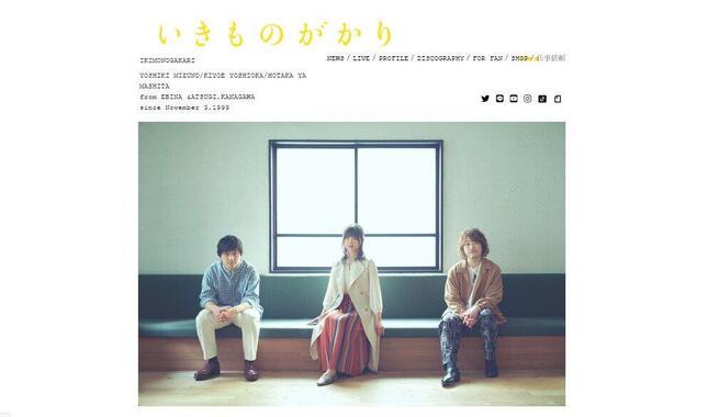 いきものがかりの吉岡聖恵さんが結婚(画像はいきものがかりの公式サイトのスクリーンショット)