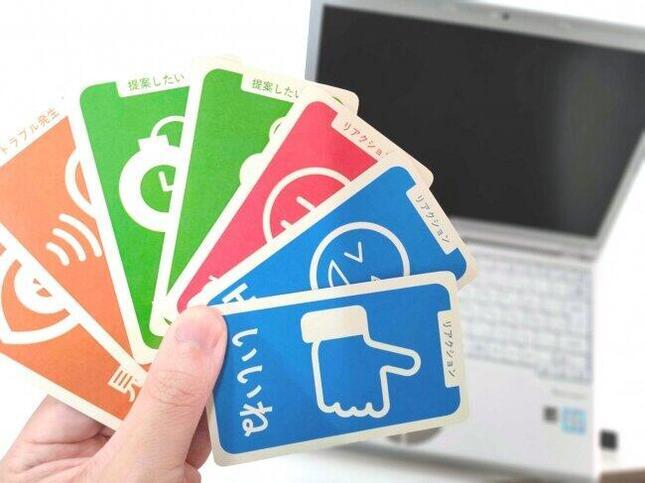 「ウェブ会議のクスリ-コミュニケーション活性化のための意思表示カード-」