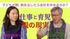 日本の労働条件はひどい! 火鍋囲んで「仕事と育児」の現実に切り込む
