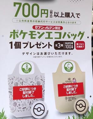店によっては早々と「ポケモンエコバッグ」の配布が終了した。