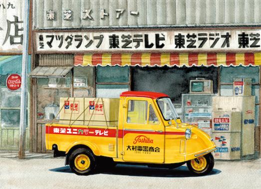 日本の元気を運んだ働きもののクルマ