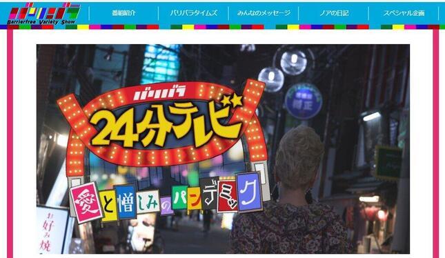 「バリバラ」が24分テレビを放送(画像は番組公式サイトのスクリーンショット)
