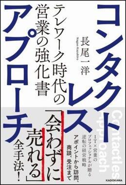 著者は7000社のクライアントを支援してきた長尾一洋氏