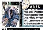 分割統治される日本、若者3人の孤独な戦い「オオカミライズ」【明日のベストセラー(4)】
