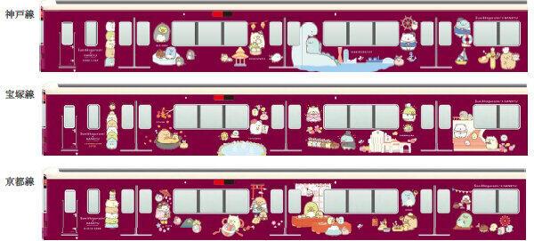 阪急電鉄が人気キャラ「すみっコぐらし」とコラボ
