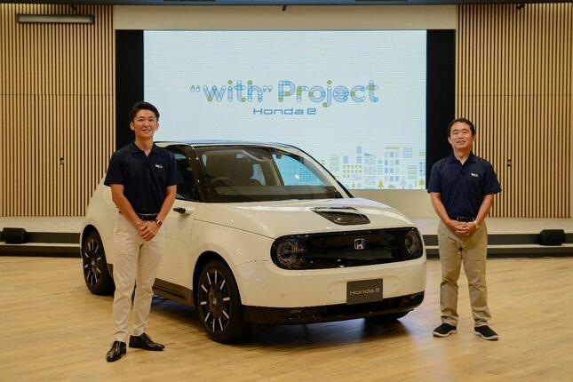 「『with』Project・Honda-e」オンライン発表会の様子