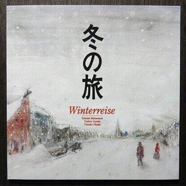 「冬の旅」(BMGビクター、amazonサイトより)