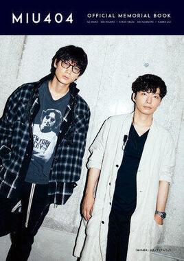 人気ドラマ「MIU404」公式メモリアルブック