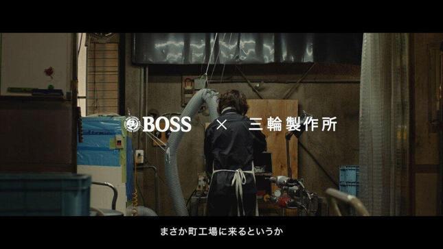 「BOSS×三輪製作所『好きなことを、仕事にする。』編」