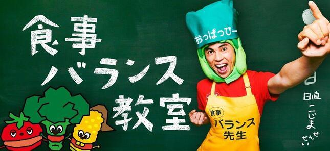 小島よしおさん扮する「おっぱっぴーバランス先生」と楽しく料理を学ぶ