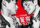 伊勢谷友介逮捕で「未満警察」DVD化は セクゾ中島健人&キンプリ平野紫耀ファン祈る