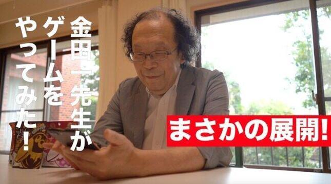 先生役として出演している金田一さんが、実際にプレイする動画も公開中