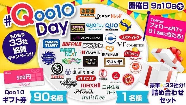 33社の企業が協賛する「#Qoo10Day」キャンペーン