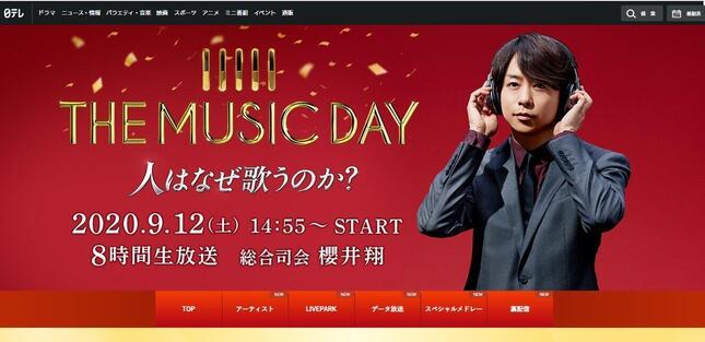 Sexy Zone松島聡さんが活動再開後初のテレビ出演(画像は「THE MUSIC DAY」の公式サイトのスクリーンショット)