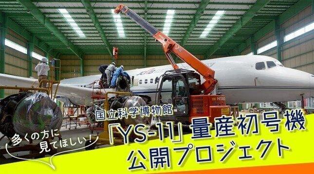 「YS-11」量産初号機の組み立てをライブ配信