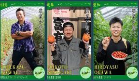 生産者の名前と顔がわかる「農カード」(以下、画像は公式サイトより)
