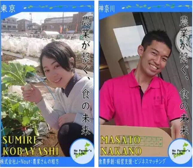 青枠の「農カード」は、農業コンサルタントなど農家以外の農業関係者のカード