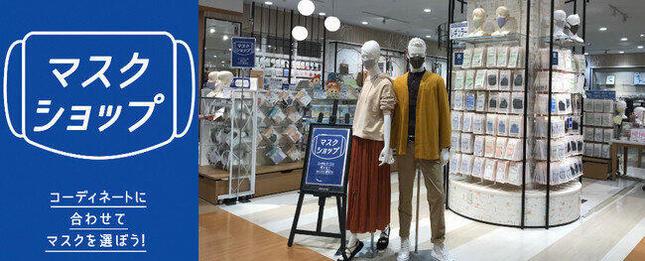 イオンがマスクとマスク関連商品の売場「マスクショップ」を展開