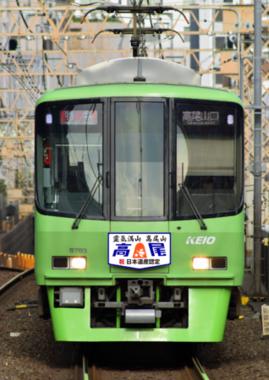 日本遺産認定「霊気満山 高尾山」記念乗車券