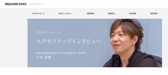 吉田直樹氏(画像はスクウェア・エニックス公式サイトのスクリーンショット)
