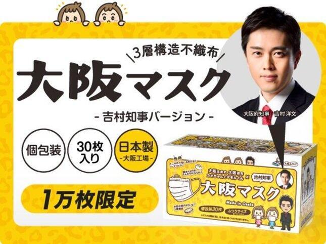 吉村洋文大阪府知事がパッケージにプリントされたマスク「大阪マスク-吉村知事バージョン-」