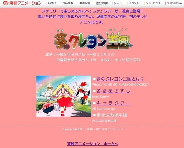 23年前に放送の「夢のクレヨン王国」公式サイト(東映アニメーション公式サイトより)