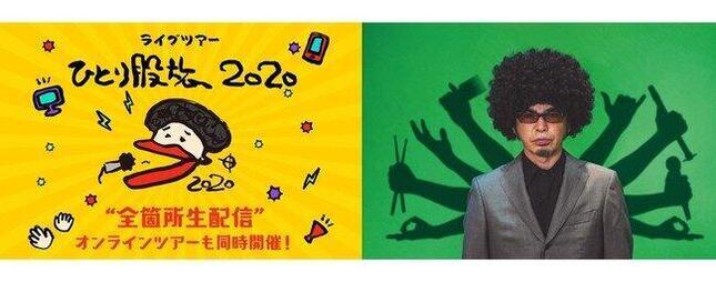 奥田民生が初のオンラインライブツアー開催
