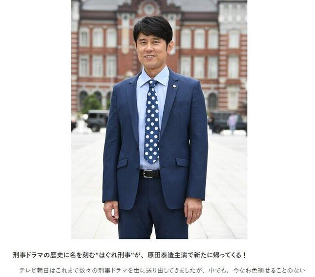 画像はテレビ朝日ドラマスペシャル「はぐれ刑事三世」番組サイトのスクリーンショット