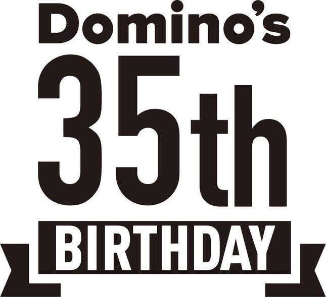 ドミノ・ピザ35周年記念ロゴ