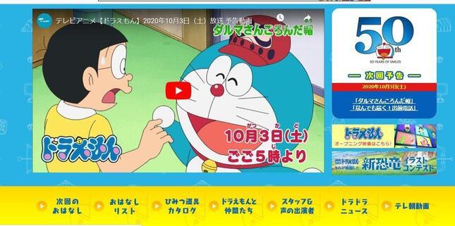 アニメ「ドラえもん」の公式サイトのスクリーンショット