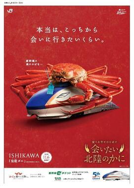 パニック映画の広告のようだと話題の「かにを食べに北陸へ。」キャンペーンポスター(以下、画像はJR東日本より提供)