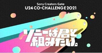 24歳以下の世代を対象とした「U24 CO-CHALLENGE 2021」