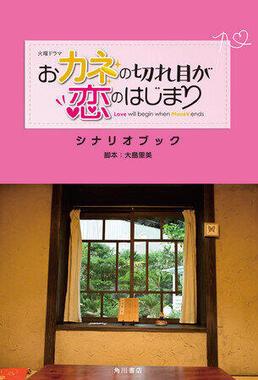 「カネ恋」のエンディングを見届けるシナリオブック刊行