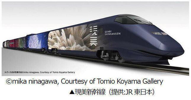 ラストランとなる「現美新幹線」に乗れるツアー