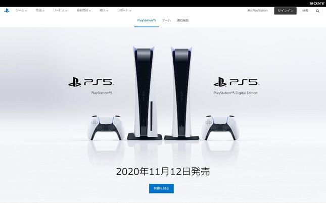 日本版のプレイステーション公式サイト