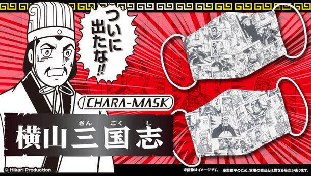 「むむむ柄」と「げぇっ柄」の2種類がある「CHARA-MASK・横山三国志」