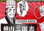 横山光輝「三国志」がマスクに ファン垂涎「むむむ」「げぇっ」のシーンをデザイン